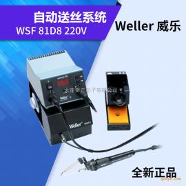 Weller威乐 自动送丝系统 WSF 81D8 81D5 220V