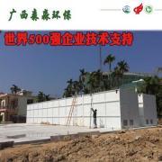 乡镇生活污水处理厂PPP项目专用森淼MBR一体化污水处理设备