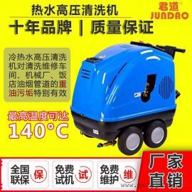 厨房油污管道清洗君道H200热水高压清洗机