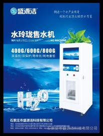 新款,水玲珑自动售水机 盛源洁厂家发货