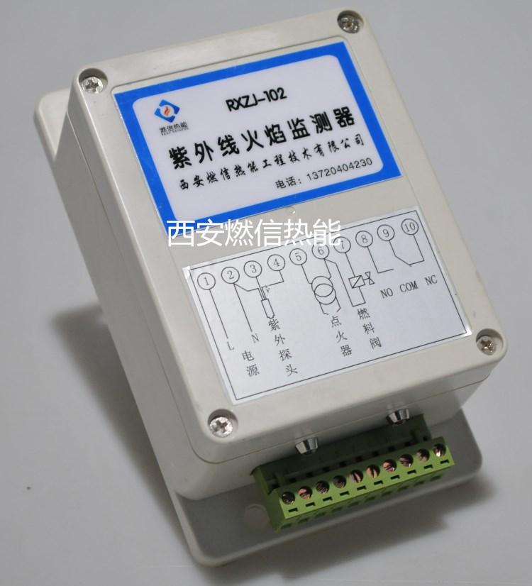 燃信热能220V供电 开关量 紫外线火焰检测器RXFZJ-102