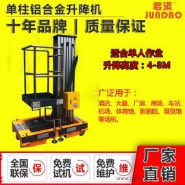 路政维修8米单柱液压铝合金升降平台
