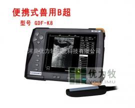 便携式牛用B超测孕仪GDF-K8价格报价