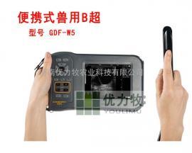 便携式牛用B超测孕仪GDF-W5多少钱