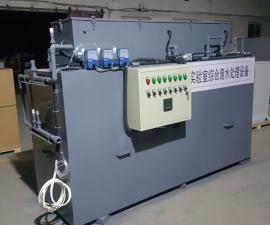 小型酸洗废水处理设备