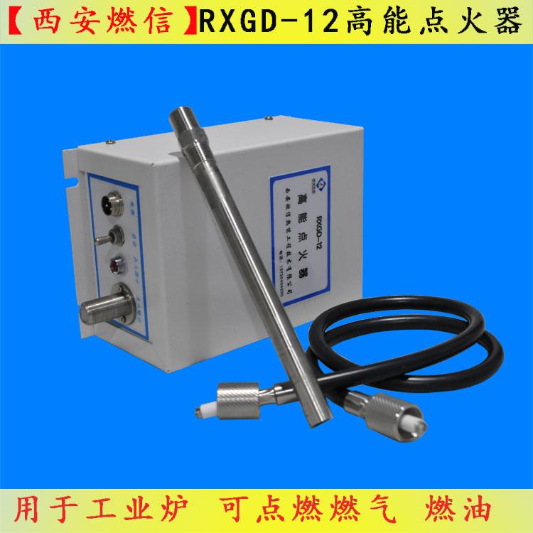 供应导热油炉高能点火器 高能点火器厂家 现货批发高能点火器
