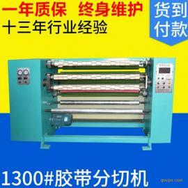 全自动胶带分切机 封箱胶带机 胶带分条机 涂布机