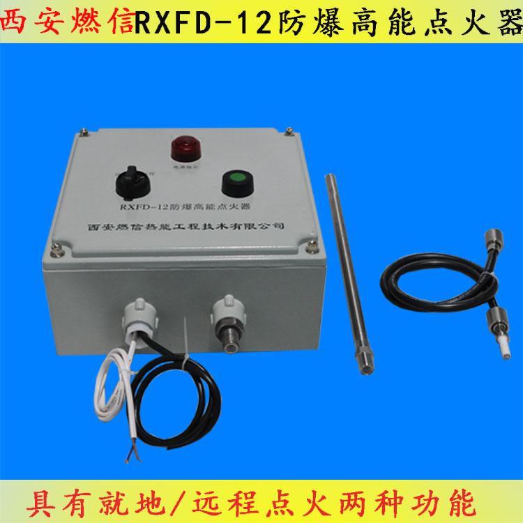 循�h硫化床��tRXFD-12防爆高能�c火器 �S家�N售
