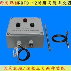 全国供应RXFD-12热电厂防爆高能点火器 可实现远程就地点火