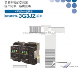 OMRON欧姆龙变频器3G3JZ系列大量现货