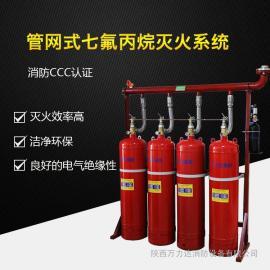 供应管网式七氟丙烷灭火系统70L 气体自动灭火设备批发