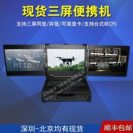 17寸3U轻薄三屏工业便携机机箱加固军工电脑笔记本外壳一体机
