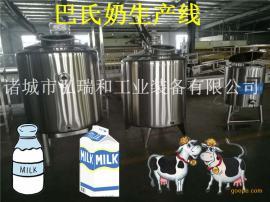 小型巴氏奶生产线|鲜奶吧巴氏杀菌机|大型巴氏牛奶加工成套设备