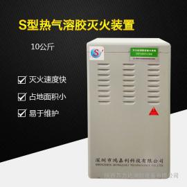 S型热气溶胶灭火装置 消防器材 落地式气溶胶自动灭火装置