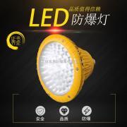 电解铝工厂防爆LED节能低碳照明灯BZD118-50W