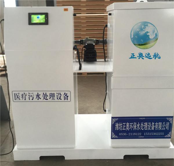 小型医疗机构废水消毒设备型号全