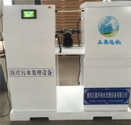 门诊污水处理设备-个人门诊废水处理设备