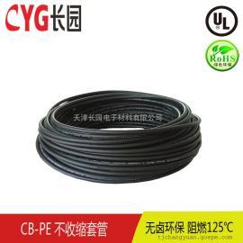 定制供应CYG长园CB-PE阻燃环保125度不收缩套管线束用