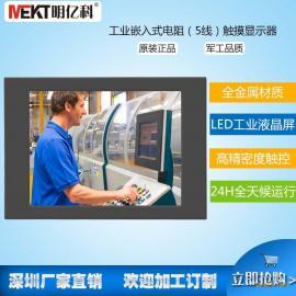 MEKT明亿科零售10.4寸高清单晶体监视器 安防监控闪现器
