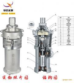 QYP不锈钢潜水泵 QYF型不锈钢潜水泵 QY油浸式潜水泵