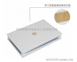 A级防火岩棉净化板玻镁板彩钢板