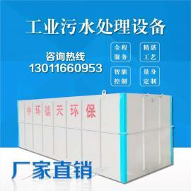 印染污水处理设备 印染厂污水处理设备 一体化污水处理设备