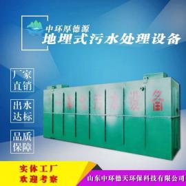 变电站生活污水一体化设备 地埋是一体化生活污水处理设备
