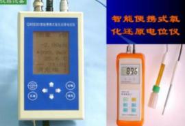 智能便携式氧化还原电位测定SYS-QX6530