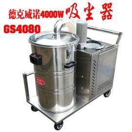 4000W工业用强力吸尘器打磨车间用吸颗粒焊渣吸尘器现货