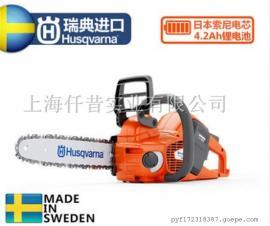 瑞典富世华 胡斯华纳T536LIXP充电锂电链锯 电链锯