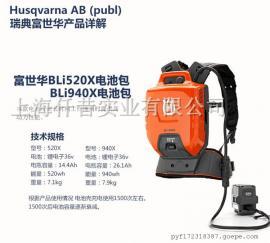 富世华BLI520x 940X 背负式锂电池 富世华锂电池包