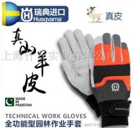 瑞典 富世华 胡斯华纳工作防护手套 园林工具专用手套