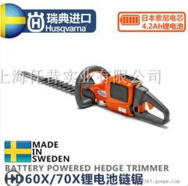 瑞典进口 胡斯华纳 富世华HD60X 70X充电锂电绿篱机修剪机