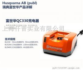 瑞典富世华 胡斯华纳QC330锂电池充电器 锂电工具快充
