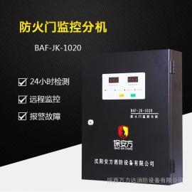 BAF-JK-1020防火门监控区域分机成套监控系统壁挂式防火门监控器