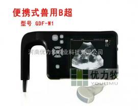 便携式母猪B超测孕仪GDF-W1测母猪怀孕价格报价