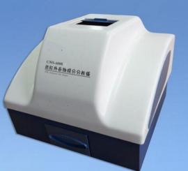 近红外谷物成分分析仪SYS-CNS6000A