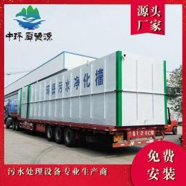 生活污水处理设备 小区生活污水处理设备 厂家定制污水处理设备
