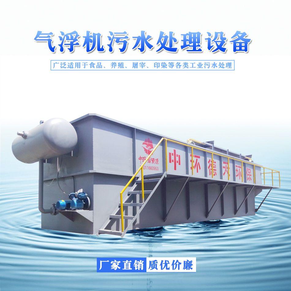 供应污水气浮设备溶气气浮机 气浮设备涡凹气浮机 厂家直销