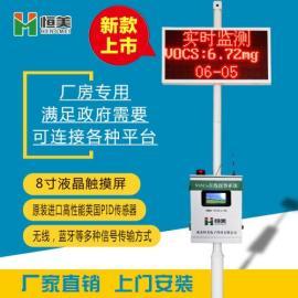 新型VOC在线监测仪器价格