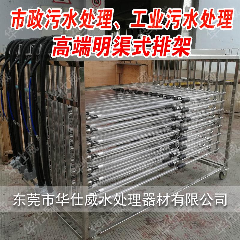 城镇污水开放式A级标准低压高强紫外线杀菌消毒设备 批发生产