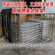市政污水处理厂明渠式紫外杀菌系统生产厂家
