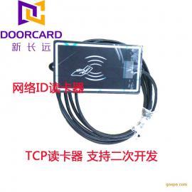 新长远网络门禁ID读卡器 带LCD显示屏读卡器 支持二次开发