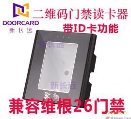 新长远二维码门禁读卡器 门禁扫码读卡模块 ID/IC门禁读头