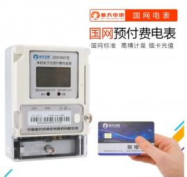 新天中研DDSY6661 单相预付费国网电表 智能IC卡插卡电表厂家