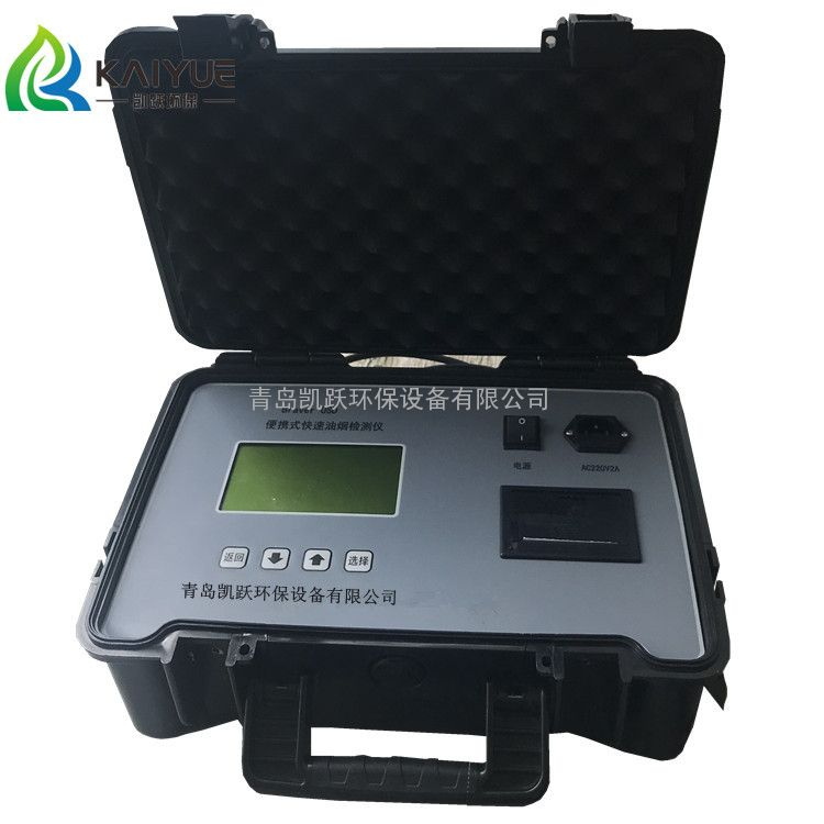 KY-7020型餐饮油烟检测仪便携式快速油烟监测仪