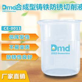 多美多合成型铸铁防锈切削液 高效润滑 持续性长