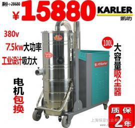 凯叻KL7510上下桶分离式工业吸尘器工业厂房用吸粉尘颗粒焊渣用