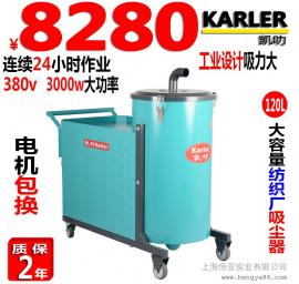 KL120-30大功率工业吸尘器皮革厂纺织厂吸碎步线头棉絮吸尘器