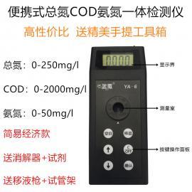 工业废水总氮COD氨氮快速检测仪一体便携式高性价